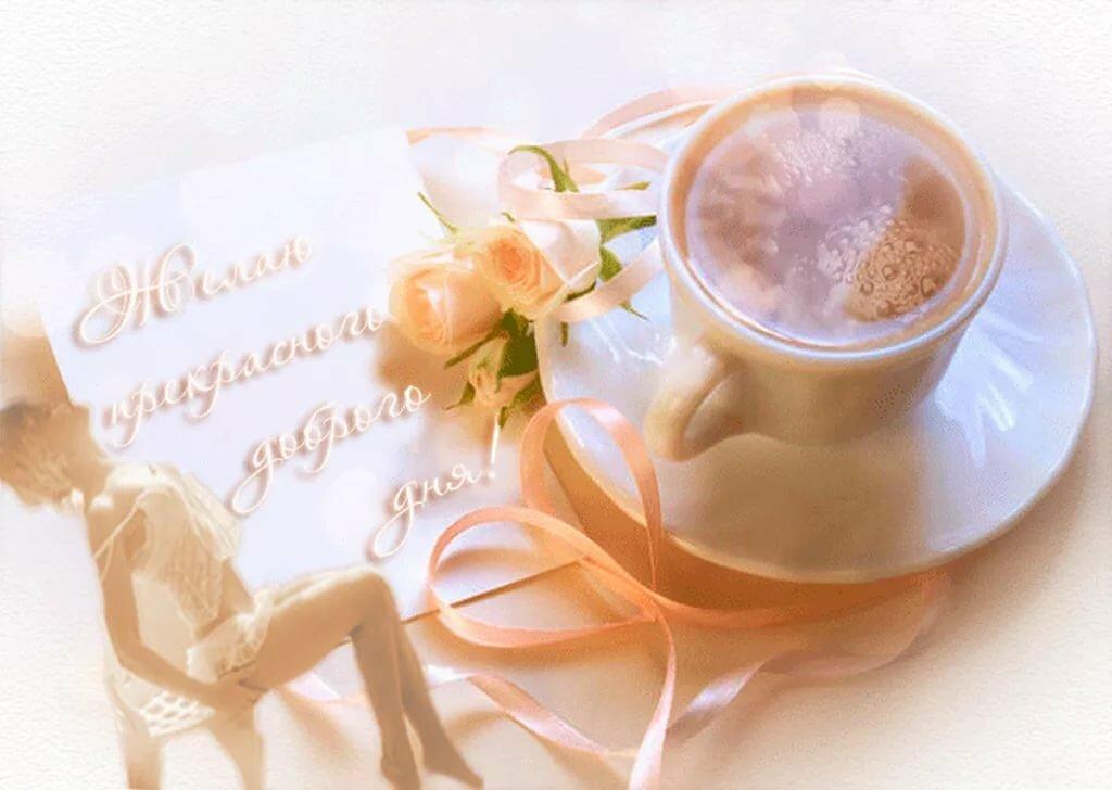 Романтичная открытка хорошего дня