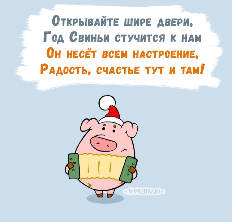 Смешные открытки с поздравлением на новый год свиньи, стихи марта картинки
