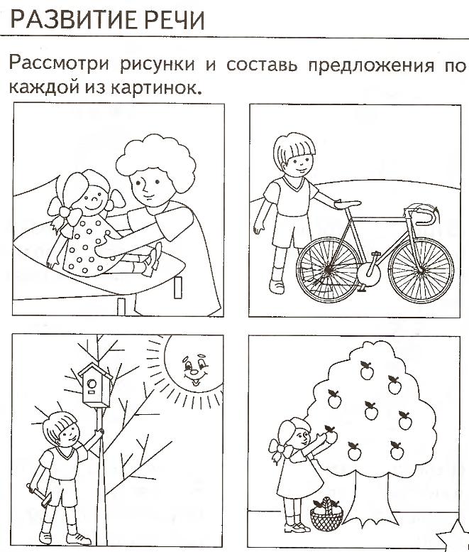 Развитие речи задания для дошкольников картинки