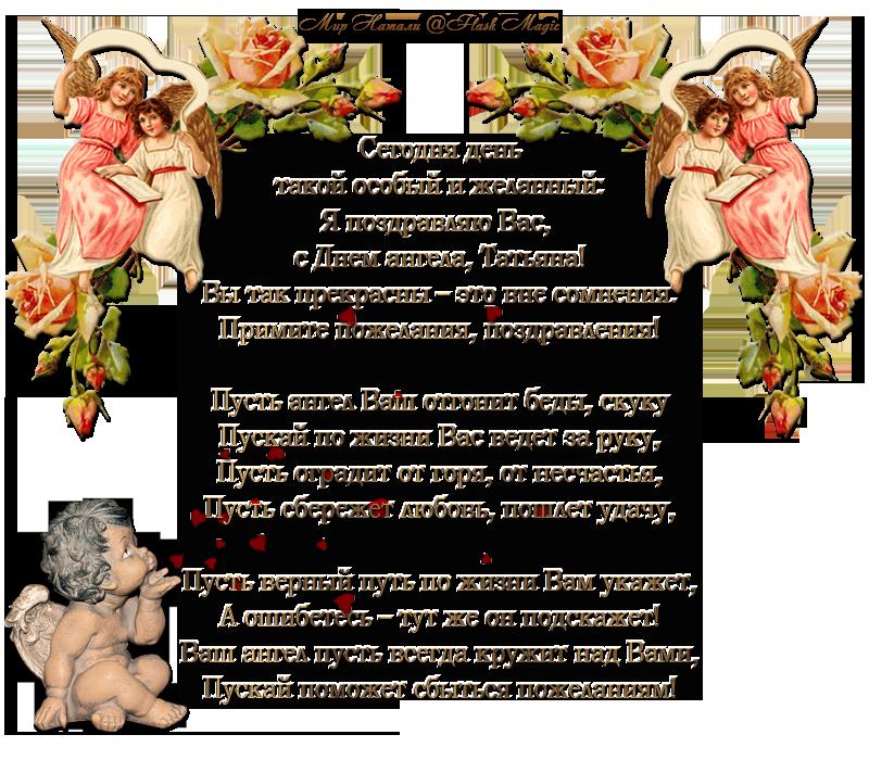 Открытки с днем ангела в стихах красивые, поздравительные