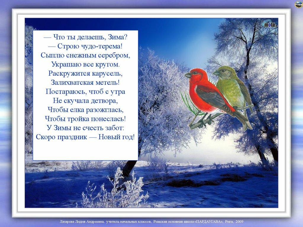 Смотреть зимние картинки со стихами