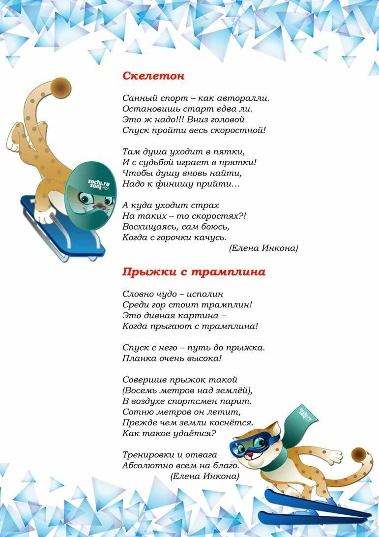 Картинки с видами спорта со стихами для детского сада, для лазерного принтера