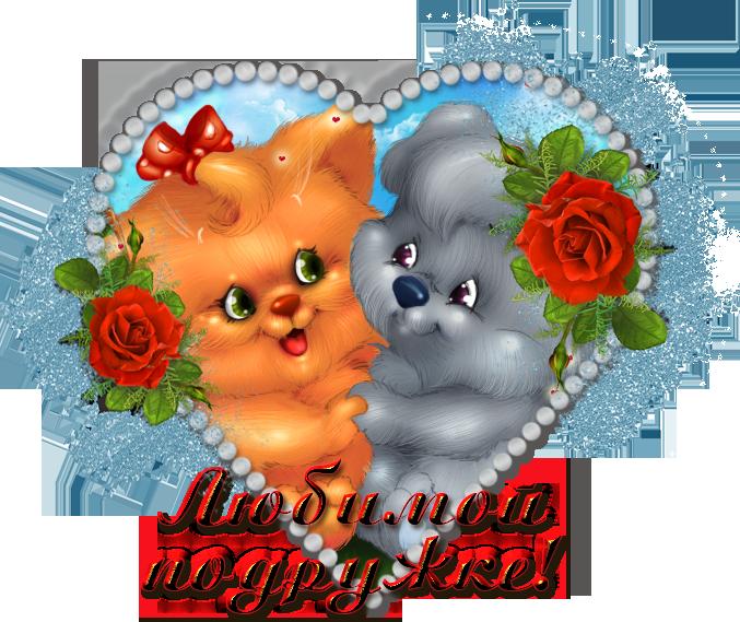 Валентинка открытка для любимой, днем