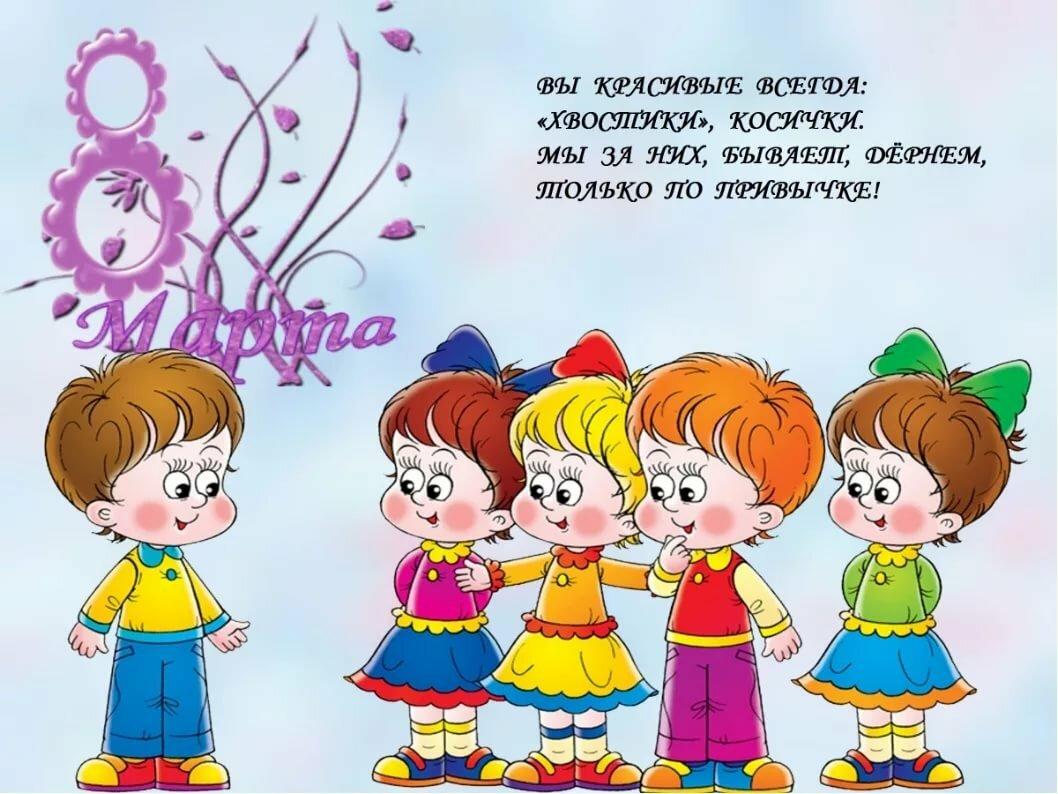 Поздравление к 8 марта в школе девочкам