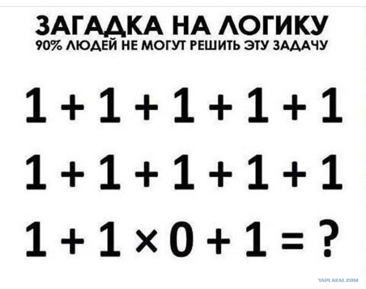 обналичивать, загадки на логику сложные в картинках сразу все