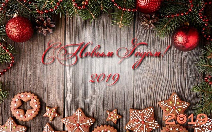Строгие открытки с новым годом 2019