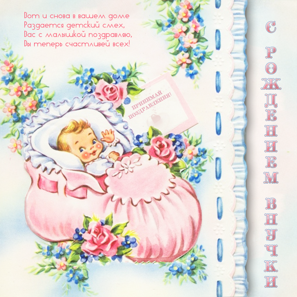 Подруги, открытка с поздравлением бабушки с днем рождения внученьки