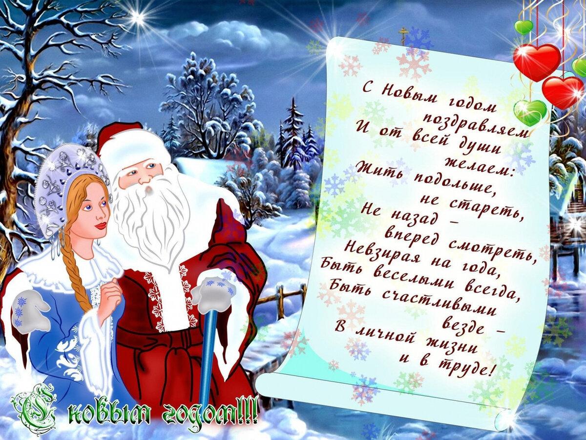 Поздравление с новым годом открытки со стихами