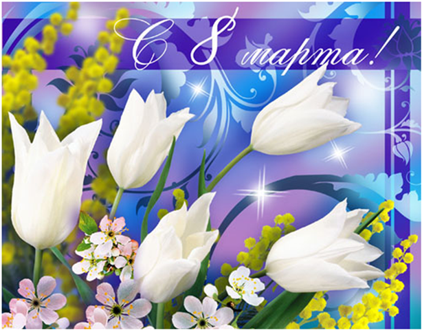 Букет внутри, картинки с днем 8 марта с праздником весенним