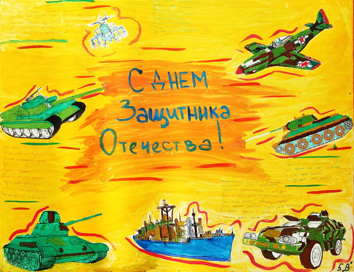 Поздравление на 23 февраля мальчикам от девочек открытки, партизаны войне