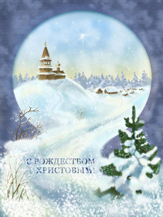 Новым, православная открытка с рождеством христовым своими руками