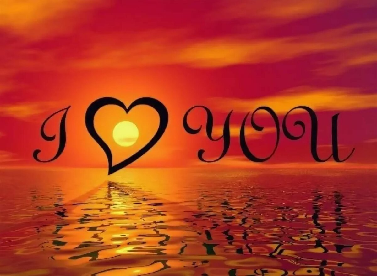 Картинки поздравлением, картинки красивые с надписями про любовь