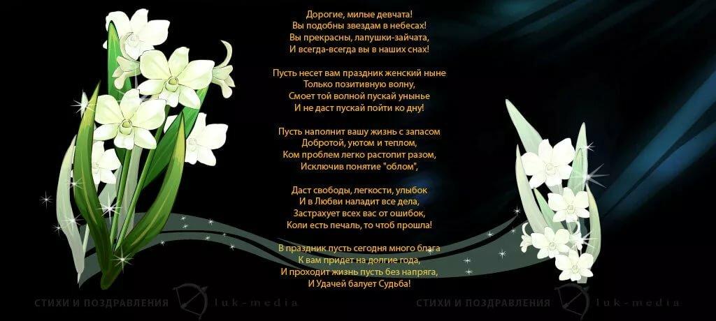 Поздравления к 8 марту не стихи