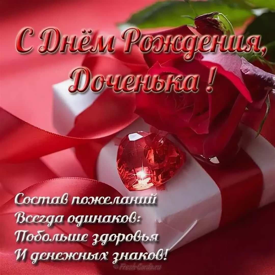 Для танкистов, открытка поздравление дочери в день рождения