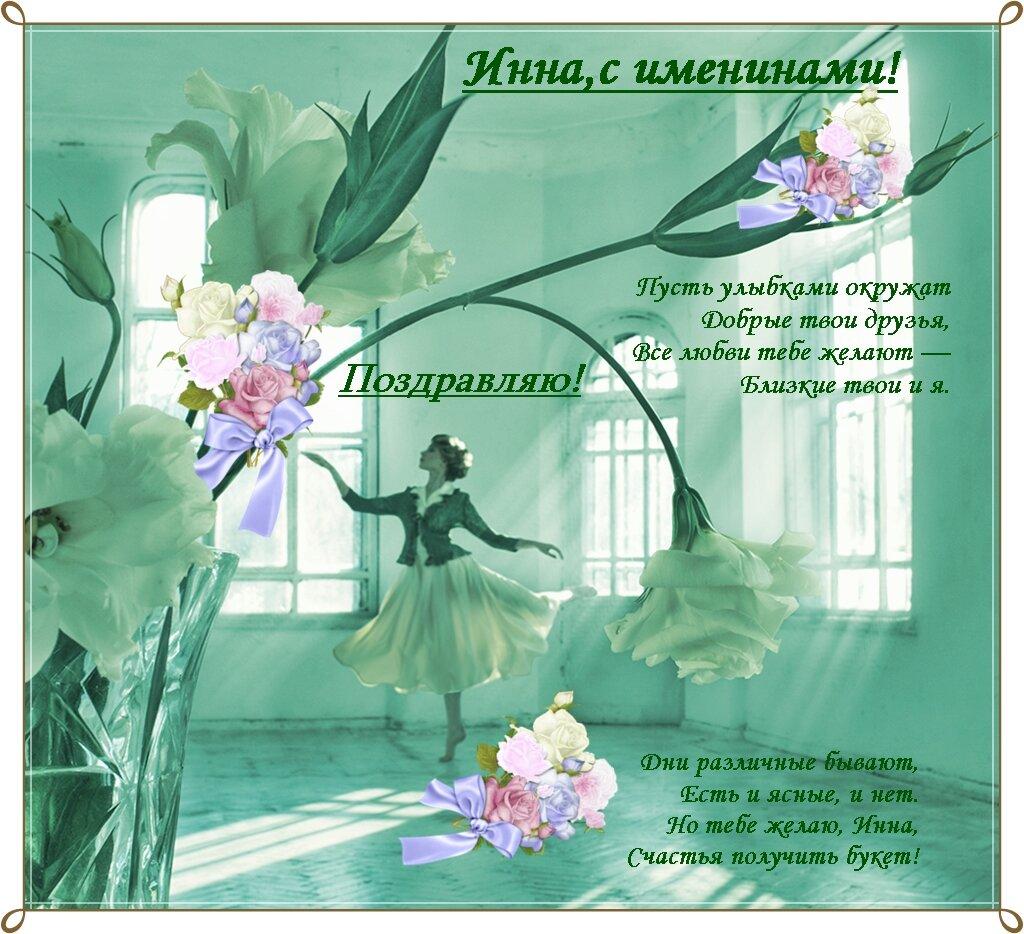 День имени инна открытка