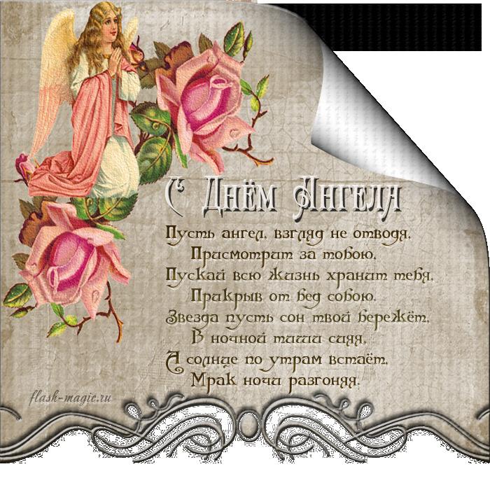 Открытка для мужчин с днем ангела