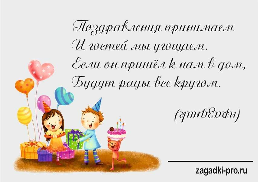 раз, поздравления с днем рождения и загадки с ответами недолгих