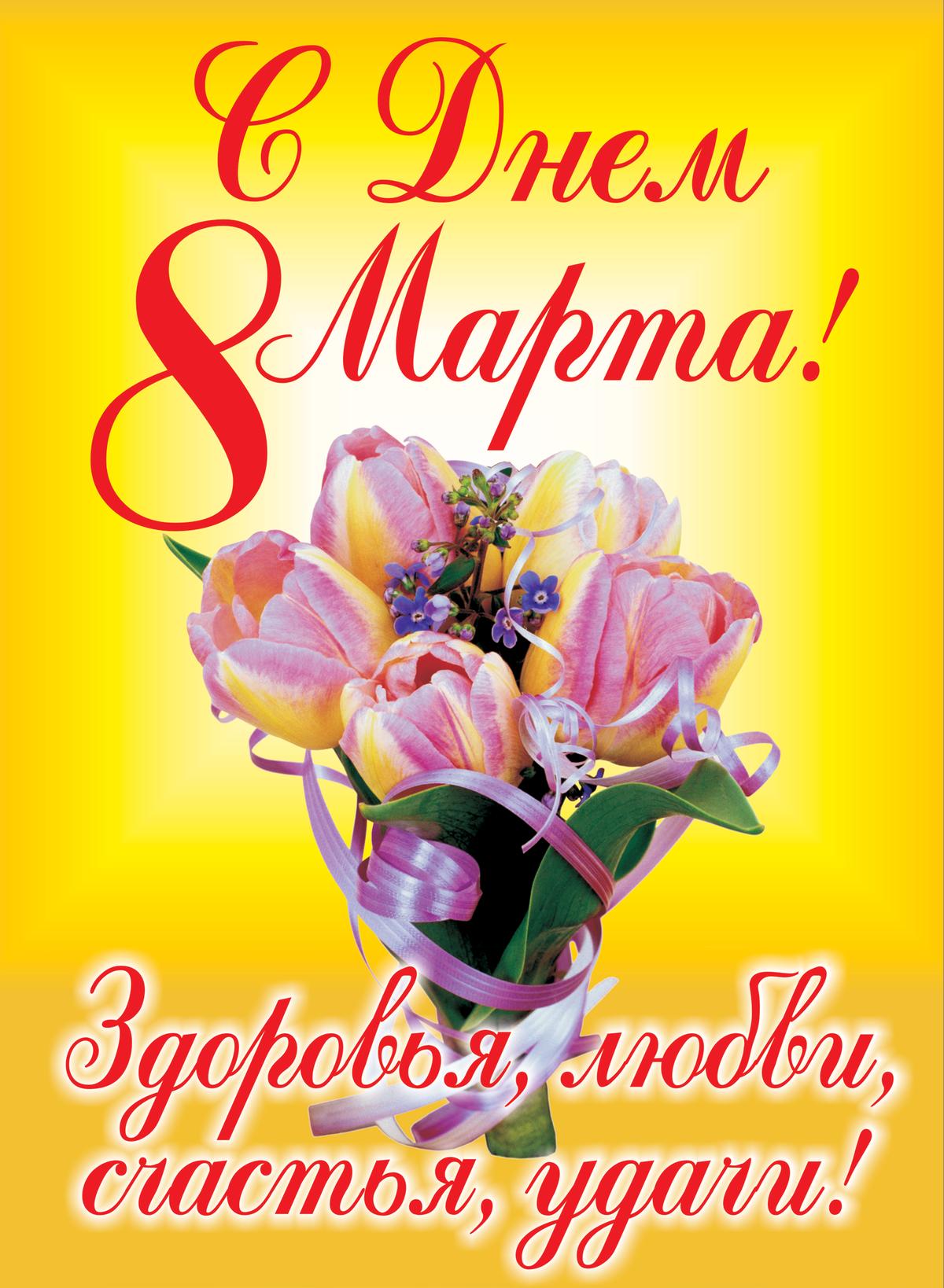 все открытка с праздником восьмое марта дополнительно украшается цветами