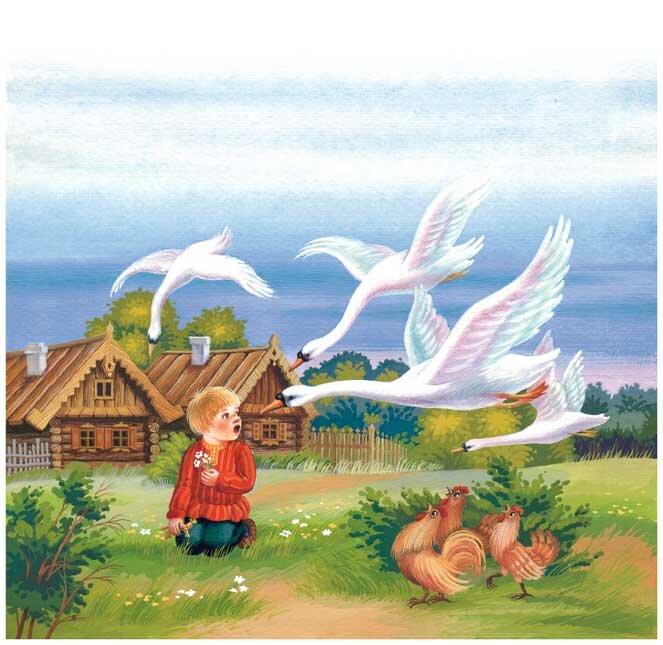 Картинки сказки гуси лебеди, поздравление