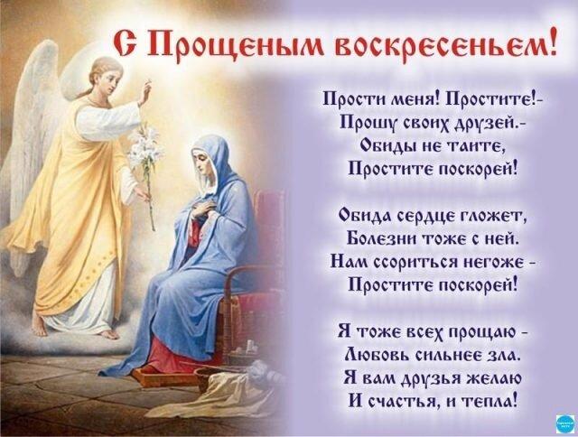 Картинки и открытки с Прощеным воскресеньем: стихи