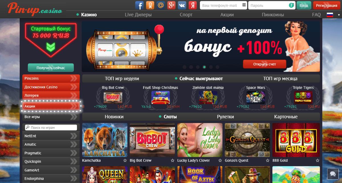 pin up официальный сайт онлайн казино