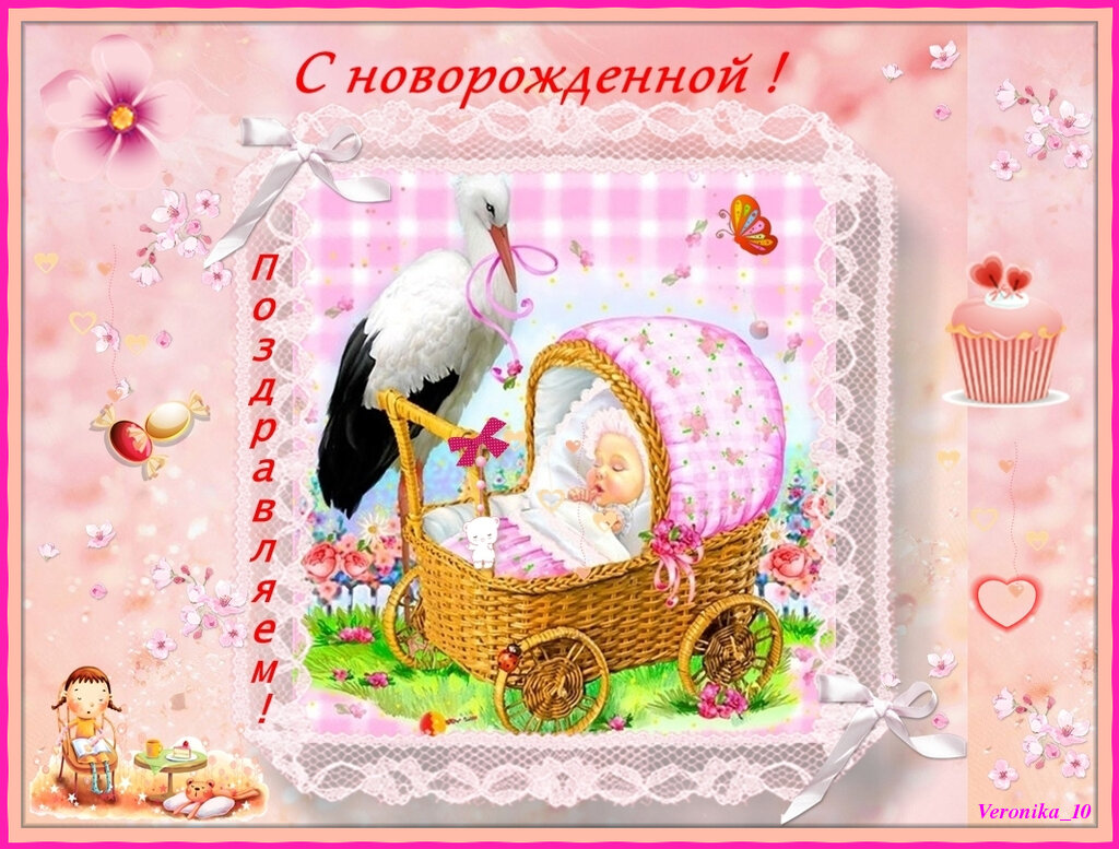 Картинки, картинки с поздравления с новорожденной дочкой маме
