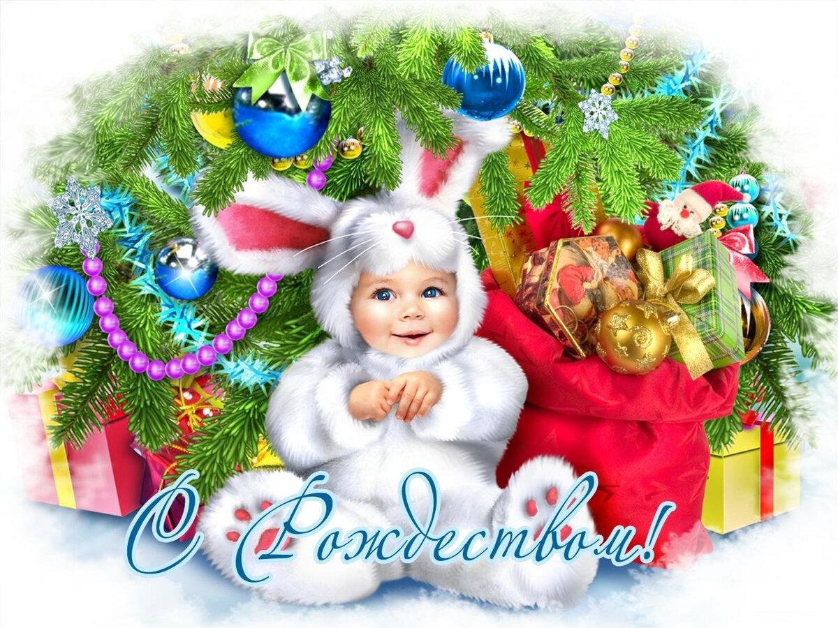 Открытки веселое рождество, пожелание для