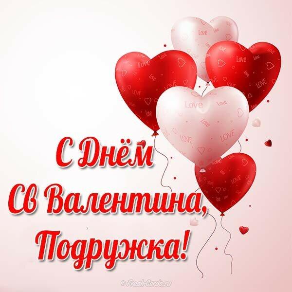 Поздравления друзей с днем валентина прикольные