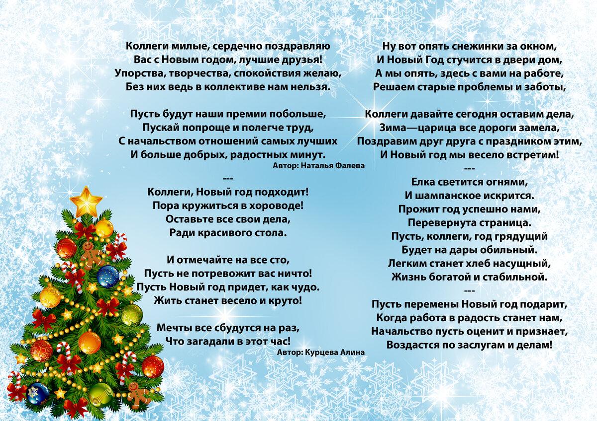 новогодние пожелания в стихотворной форме отдали