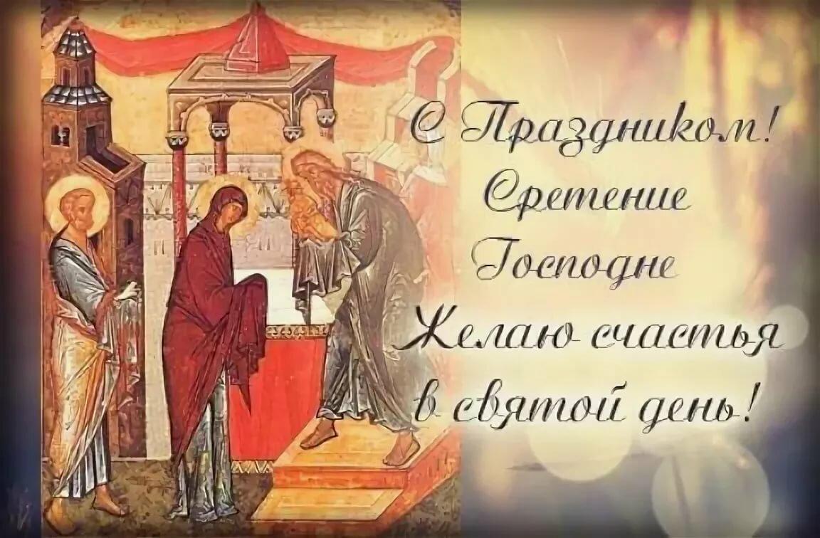 Открытки с православным праздником сретение господне, поздравление рождением дочки