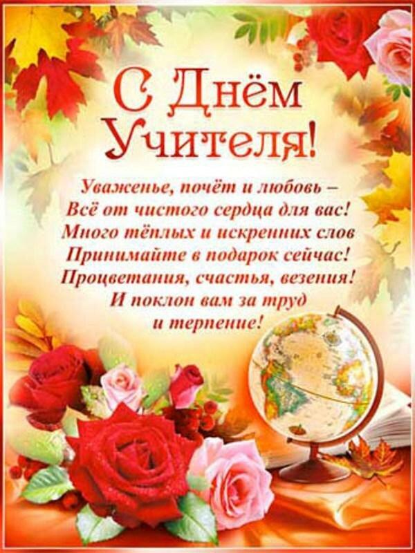 День учителя красивая открытка