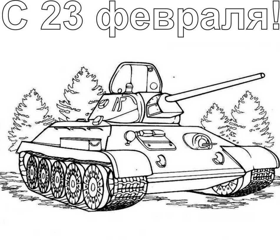 Картинка с 23 февраля карандашом