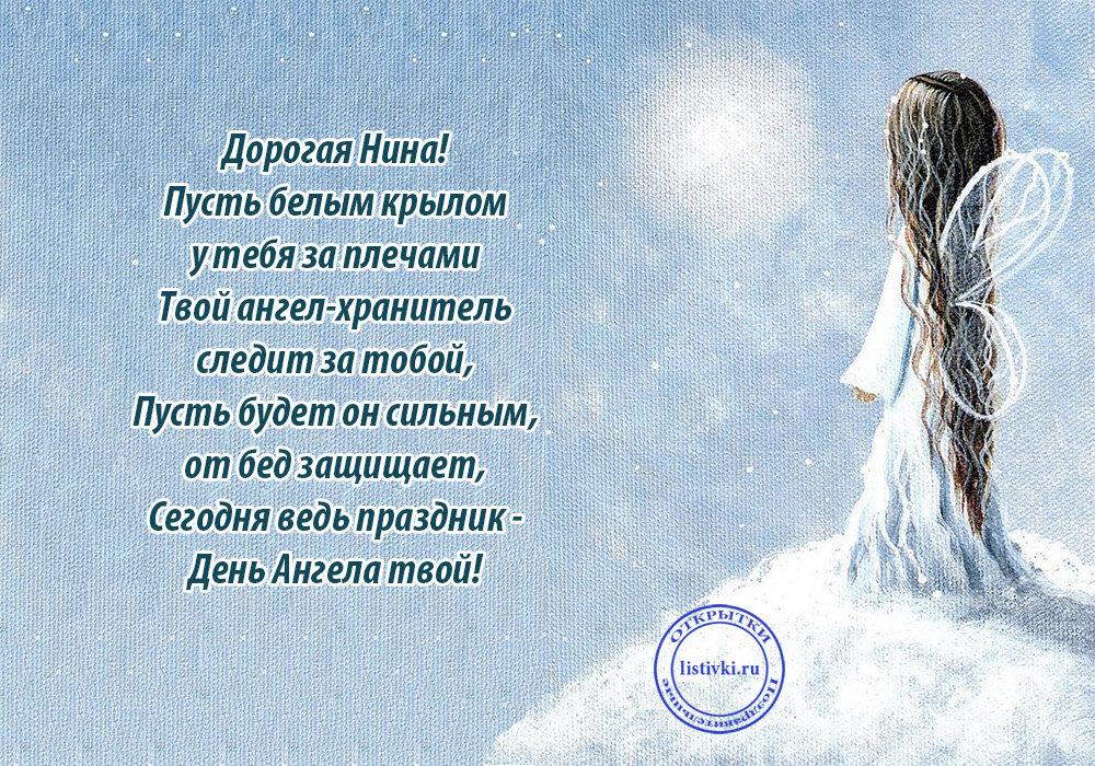 стихи царица нина девушки