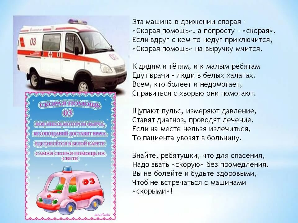 Поздравление с днем скорой помощи для водителей