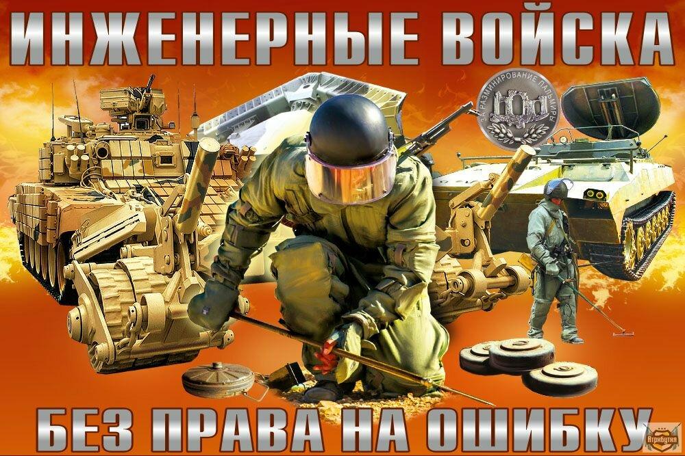 Картинки ко дню инженерных войск