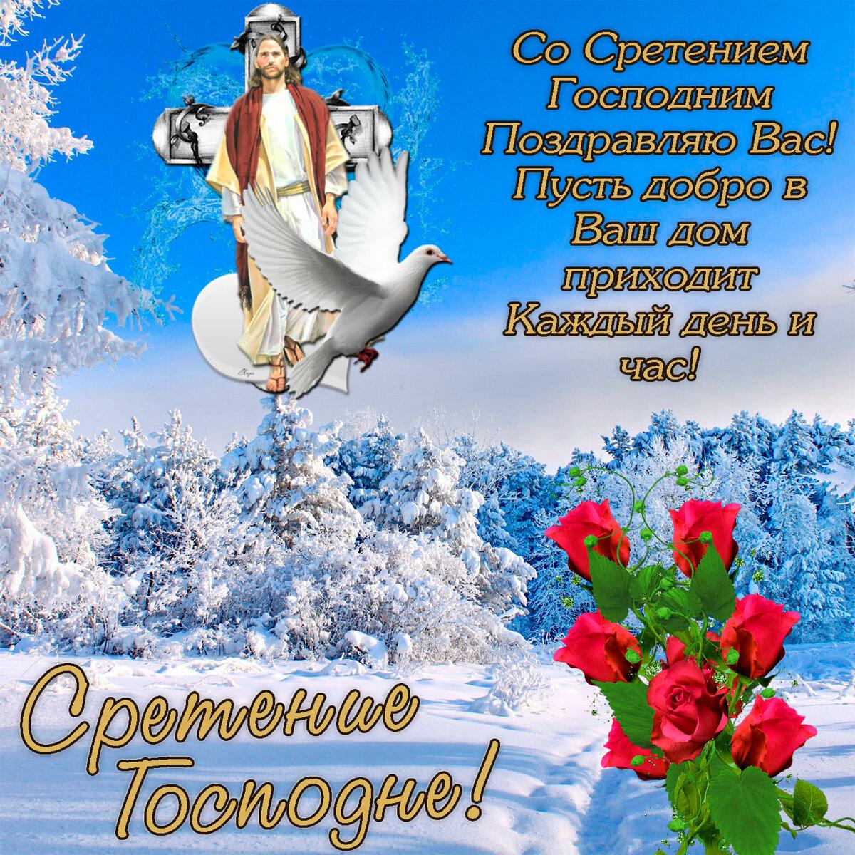 Сретение господне поздравление картинки со стихами, открытка марта