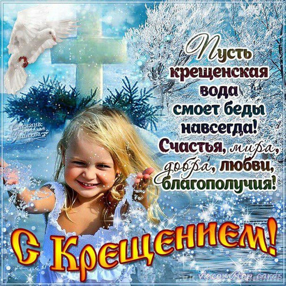 Поздравление крещением своими словами
