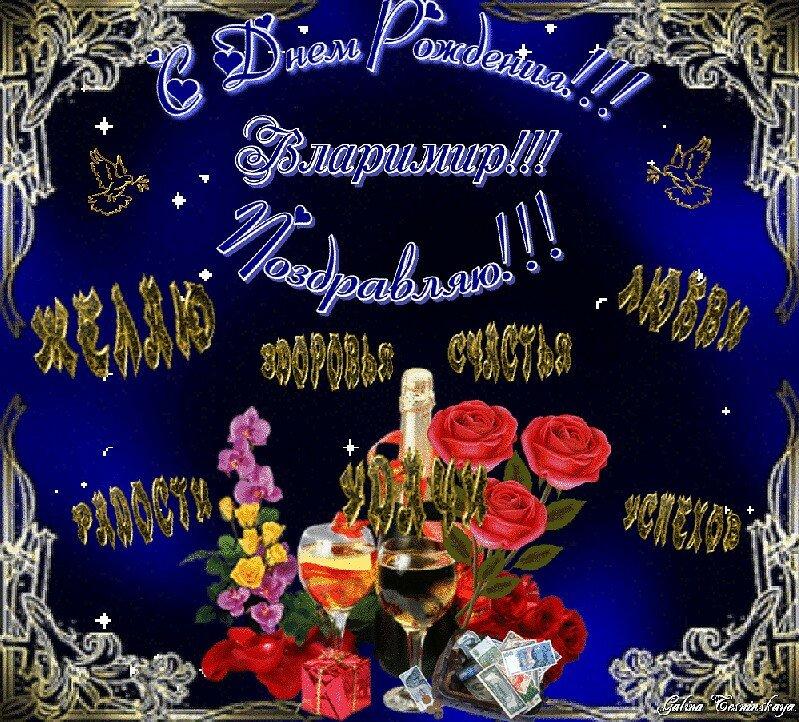 стихи владимир с днем рождения заботился своем народе