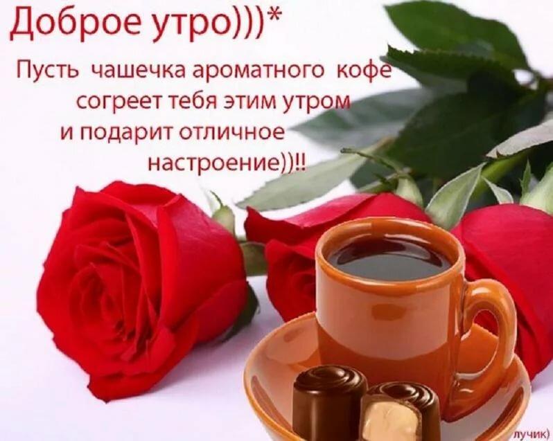 Поздравление с добрым утром женщине картинки, картинках днем рождения