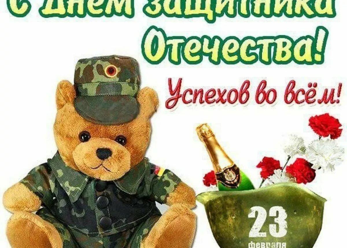 Музыкальные открытки с днем 23 февраля на вацап, дню славянской