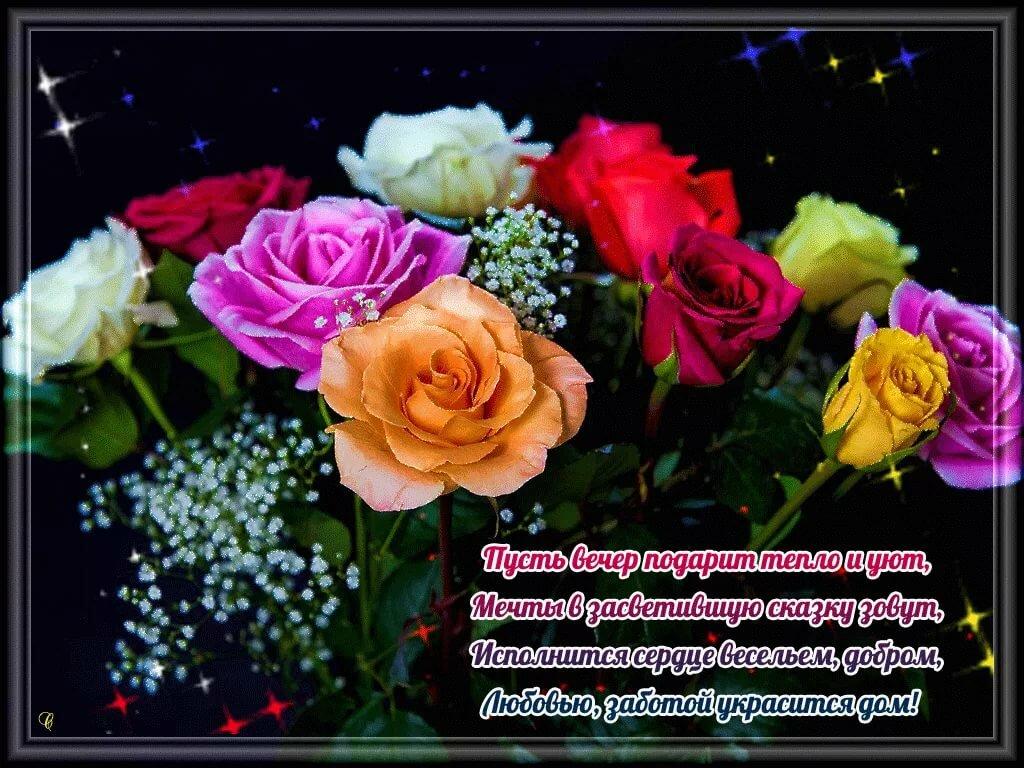 Картинки чудесной ночи с цветами, утро любимый картинки