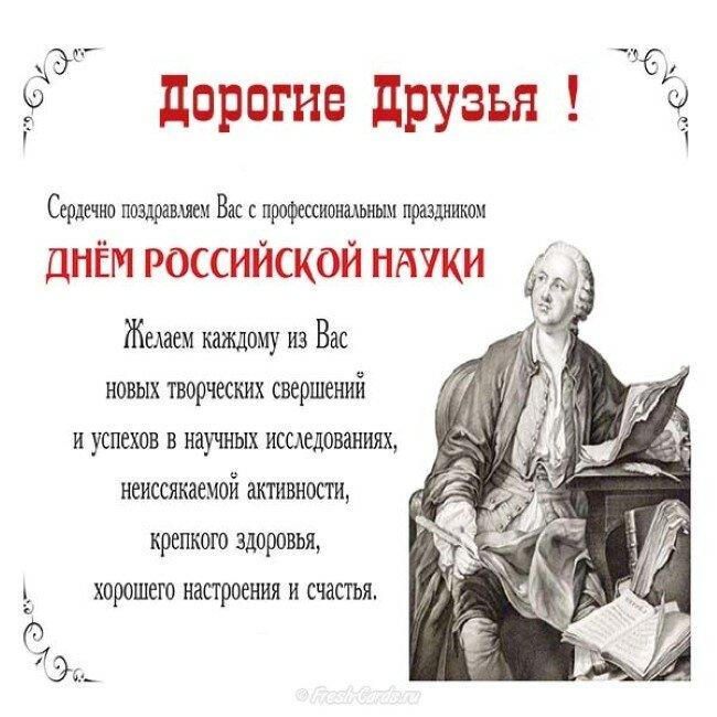 Поздравительные открытки с днем российской науки