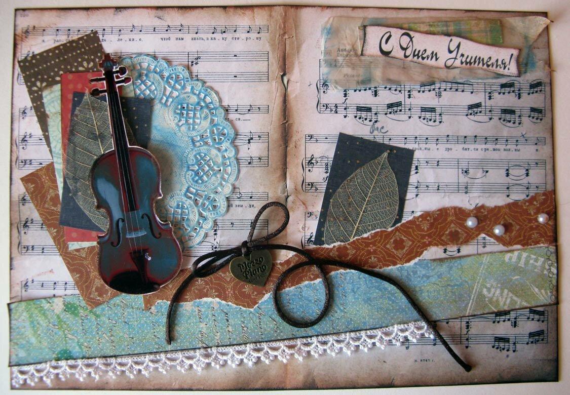 Открытка преподавателю музыки
