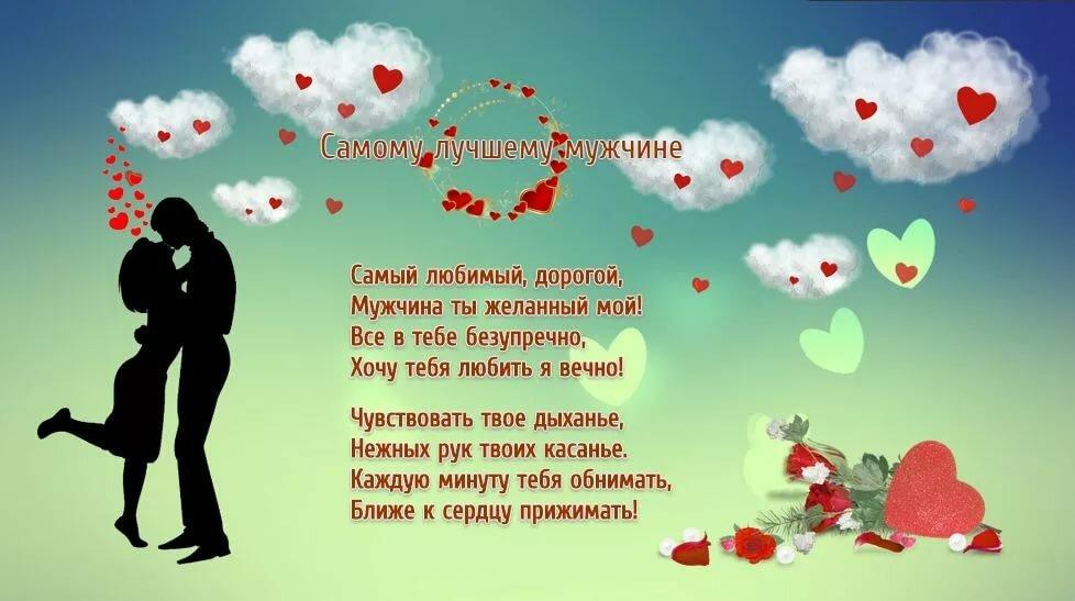 Красивые стихи любимому человеку трогательные