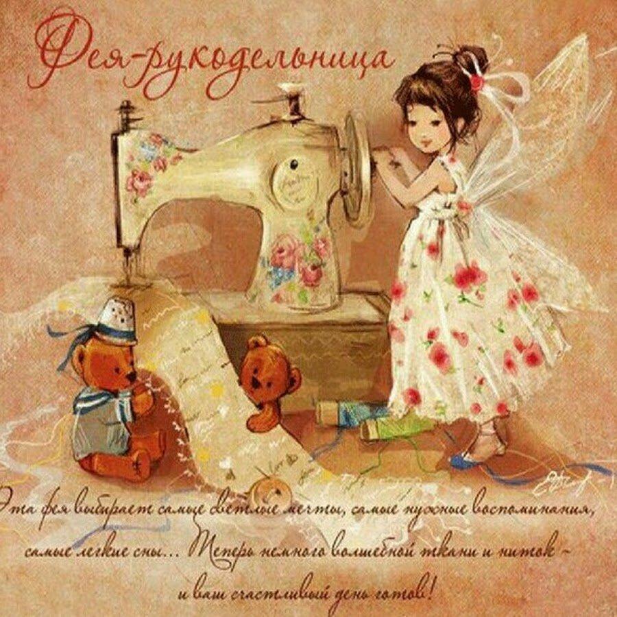 Почта, открытки с днем рождения женщине рукодельнице красивые