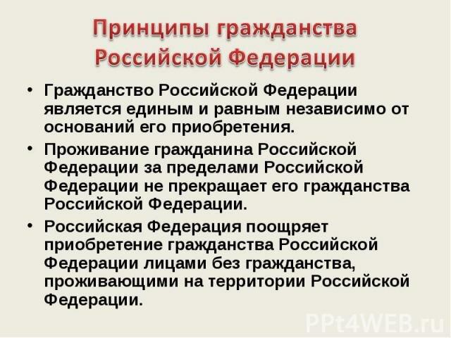 Поздравление для российского гражданства