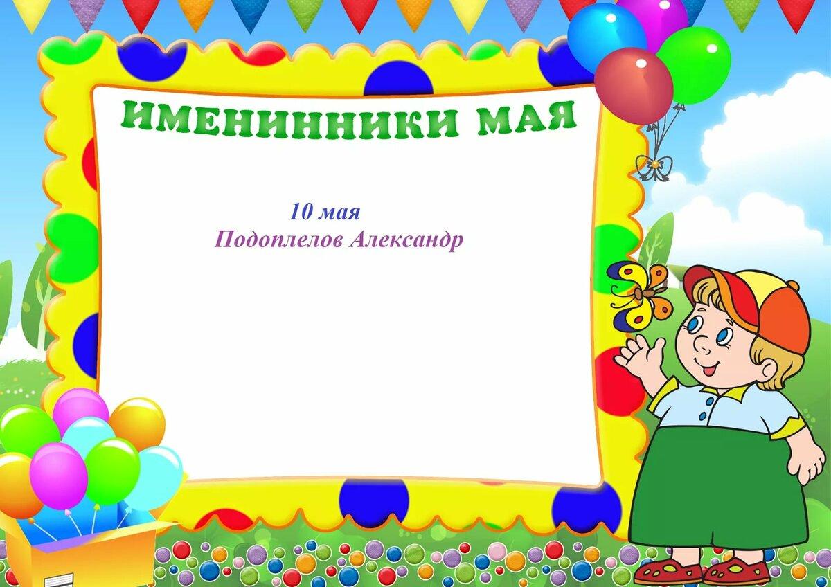 Открытки наши именинники октября