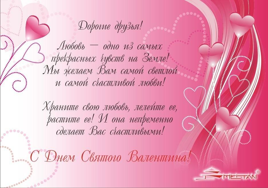 Картинки с поздравлением день валентина