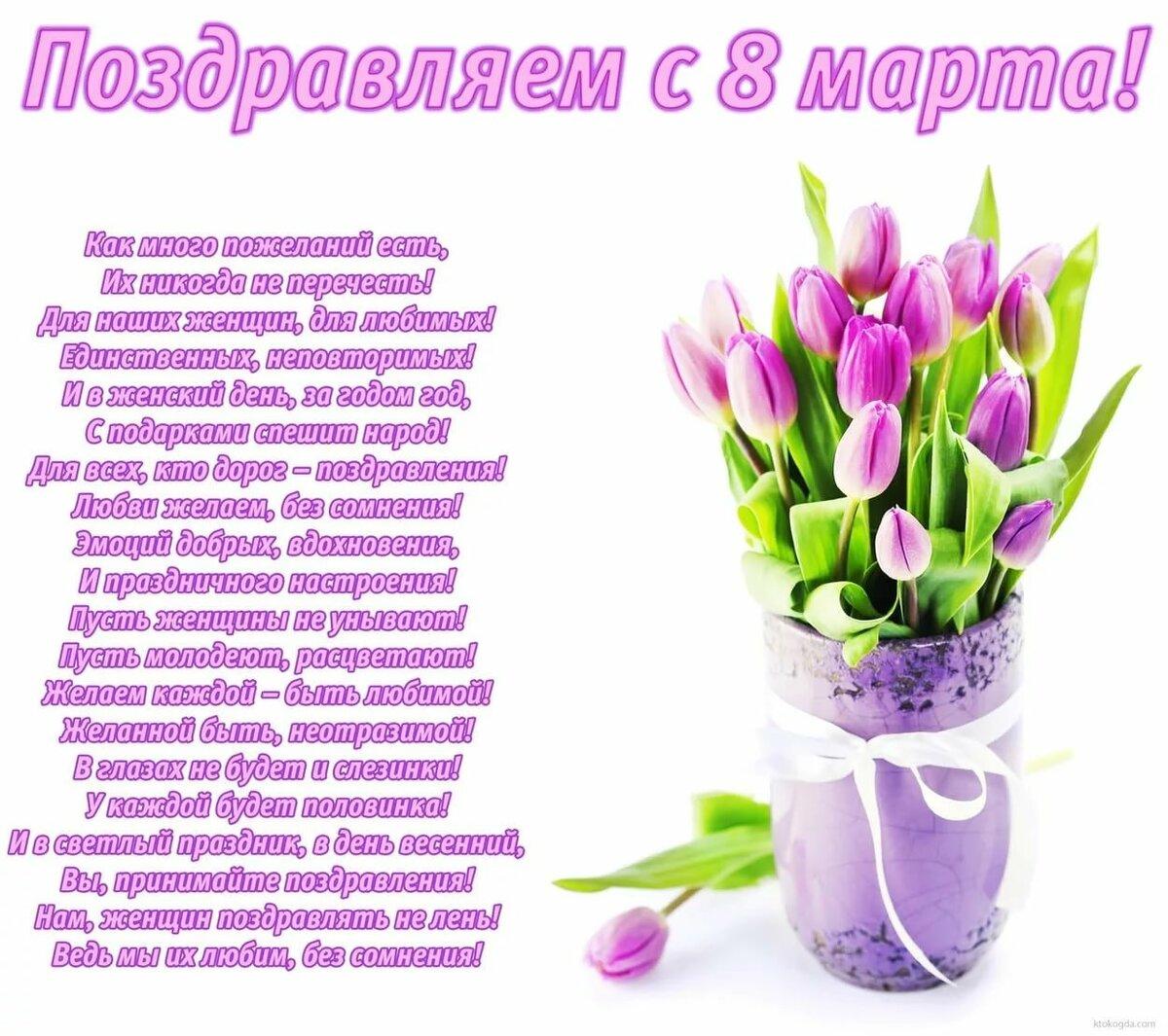Открытка поздравлением, картинки 8 марта со словами