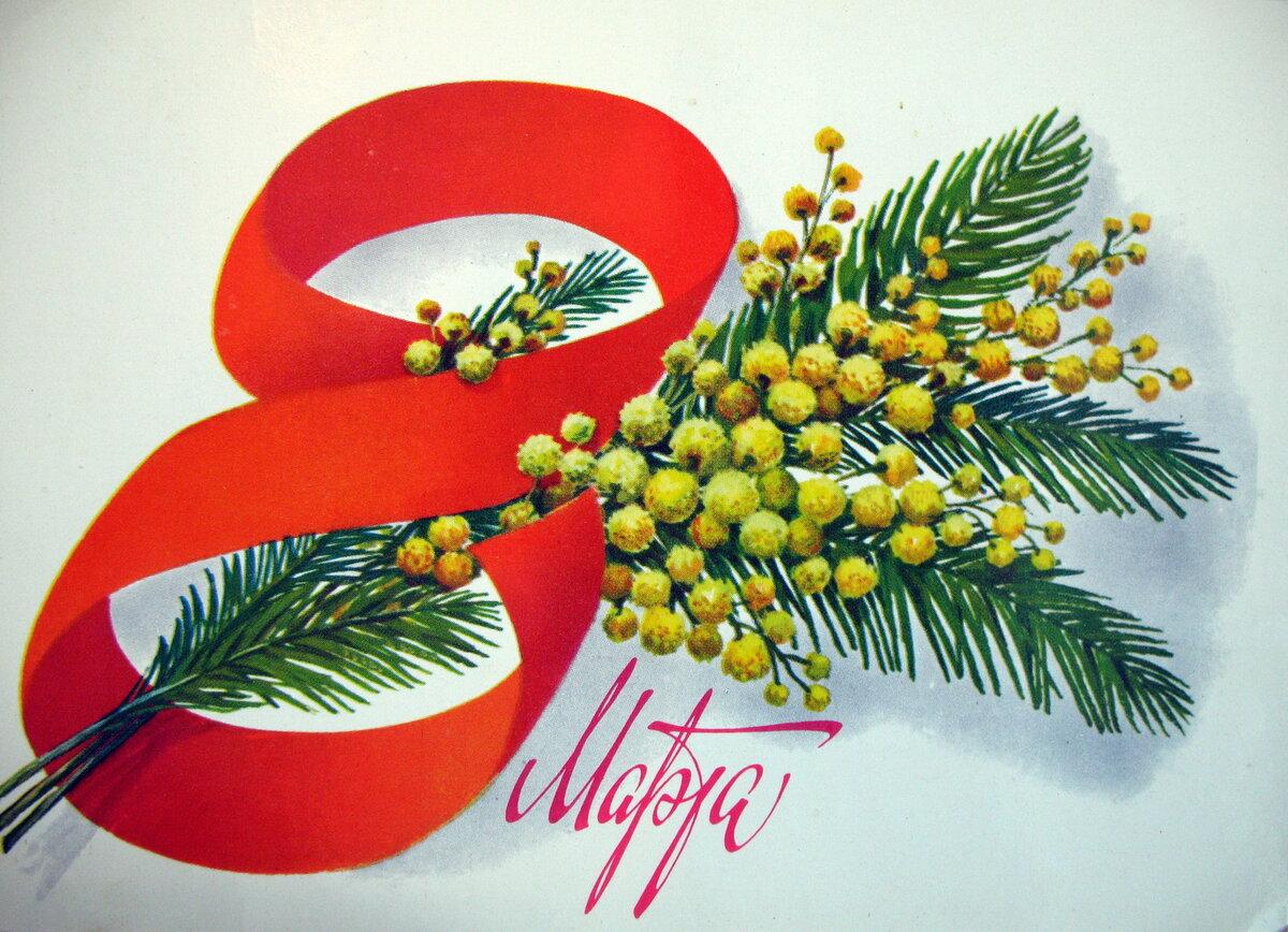 8 марта мимозы открытка, днем рождения год